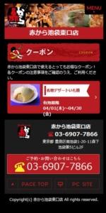 配布中の赤から店舗限定WEBクーポン「名物デザートいも娘プレゼントクーポン(2021年4月30日まで)」