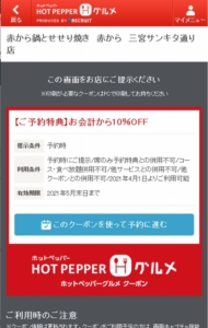配布中の赤からホットペッパーグルメクーポン「お会計から10%OFFクーポン(2021年5月31日まで)」