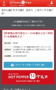 配布中の赤からホットペッパーグルメクーポン「宴会コース5名様以上のご利用で1名様無料クーポン(2021年5月31日まで)」