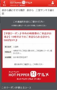 配布中の赤からホットペッパーグルメクーポン「18時半までのご来店ならお会計から500円OFFクーポン(2021年5月31日まで)」