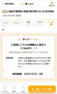 配布中の肉匠坂井食べログクーポン「入店時にこちらの画面のご提示で『5%OFF』クーポン(2021年5月31日まで)」