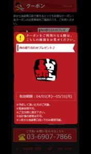 配布中の赤から店舗限定WEBクーポン「肉の盛り合わせプレゼントクーポン(2021年5月31日まで)」