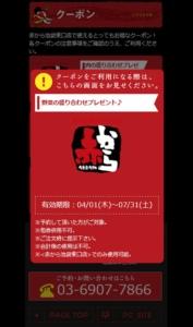 配布中の赤から店舗限定WEBクーポン「野菜の盛り合わせプレゼントクーポン(2021年7月31日まで)」