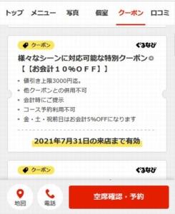 配布中の赤からぐるなびクーポン「お会計10%OFFクーポン(2021年7月31日まで)」