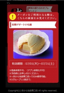 配布中の赤から店舗限定WEBクーポン「名物デザートいも娘プレゼントクーポン(2021年7月31日まで)」