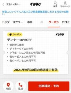 配布中の肉匠坂井ぐるなびクーポン「ディナー10%OFFクーポン(2021年9月30日まで)」