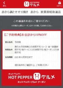 配布中の赤からホットペッパーグルメクーポン「お会計から10%OFFクーポン(2021年10月31日まで)」
