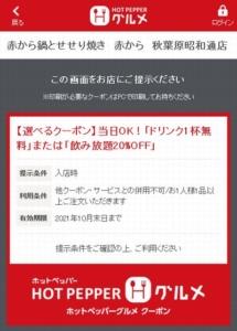 配布中の赤からホットペッパーグルメクーポン「当日OK!「ドリンク1杯無料」または「飲み放題20%OFF」クーポン(2021年10月31日まで)」