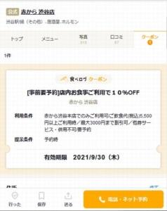 配布中の赤から食べログクーポン「【要予約】お会計から10%OFFクーポン(2021年9月30日まで)」