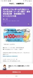 配布中のや台ずしLINEトーククーポン「何杯飲んでも1杯110円クーポン(2021年5月11日まで)」