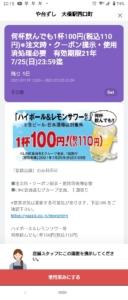 配布中のや台ずしLINEトーククーポン「何杯飲んでも1杯110円クーポン(2021年7月25日まで)」