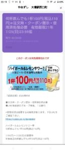 配布中のや台ずしLINEトーククーポン「何杯飲んでも1杯110円クーポン(2021年10月10日まで)」
