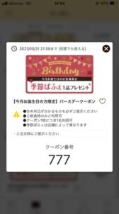 配布中の梅の花公式アプリクーポン「季節パフェ1品無料クーポン(2021年5月31日21:59まで)」