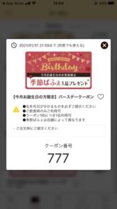配布中の梅の花公式アプリクーポン「季節パフェ1品無料クーポン(2021年4月30日21:59まで)」