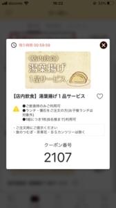 配布中の梅の花公式アプリクーポン「【店内飲食限定】湯葉揚げ1品無料クーポン(2021年8月31日21:59まで)」