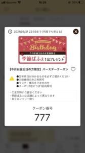 配布中の梅の花公式アプリクーポン「季節パフェ1品無料クーポン(2021年8月31日21:59まで)」