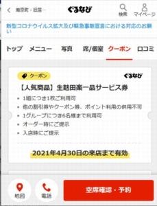 配布中の梅の花ぐるなびクーポン「生麩田楽一品サービスクーポン(2021年4月30日まで)」