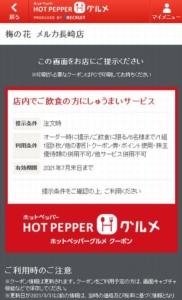 配布中の梅の花ホットペッパーグルメクーポン「店内でご飲食の方に しゅうまいサービスクーポン(2021年7月31日まで)」