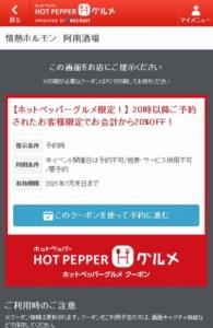 配布中の情熱ホルモンホットペッパーグルメクーポン「20時以降ご予約されたお客様限定でお会計から20%OFFクーポン(2021年7月31日まで)」