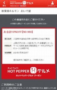 配布中のおいで屋ホットペッパーグルメクーポン「お会計10%OFFクーポン(2021年7月31日まで)」