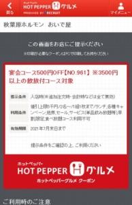 配布中のおいで屋ホットペッパーグルメクーポン「宴会コース500円OFFクーポン(2021年7月31日まで)」