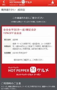 配布中の焼肉屋さかいホットペッパーグルメクーポン「平日(月~金)限定会計15%OFFクーポン(2021年7月31日まで)」