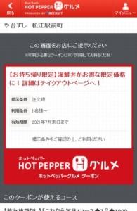 配布中のや台ずしホットペッパーグルメクーポン「【お持ち帰り限定】 海鮮丼がお得な限定価格に!クーポン(2021年7月31日まで)」