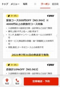 配布中のおいで屋ぐるなびクーポン「宴会コース500円OFFクーポン(2021年7月31日まで)」