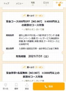 配布中のおいで屋食べログクーポン「宴会コース500円OFFクーポン(2021年7月31日まで)」