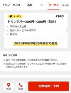 配布中の安安ぐるなびクーポン「ドリンクバー380円⇒200円(税込)クーポン(2021年9月30日まで)」