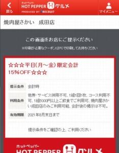 配布中の焼肉屋さかいホットペッパーグルメクーポン「平日(月~金)限定会計15%OFFクーポン(2021年8月31日まで)」