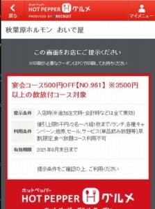 配布中のおいで屋ホットペッパーグルメクーポン「宴会コース500円OFFクーポン(2021年8月31日まで)」