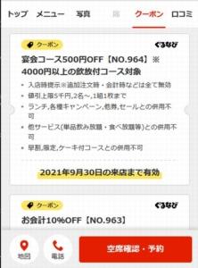配布中のおいで屋ぐるなびクーポン「宴会コース500円OFFクーポン(2021年9月30日まで)」