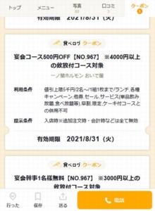 配布中のおいで屋食べログクーポン「宴会コース500円OFFクーポン(2021年8月31日まで)」