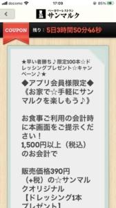 配布中のサンマルク公式アプリクーポン「ガラポン1回チャレンジクーポン(2021年3月14日21:00まで)」
