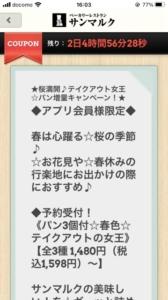 配布中のサンマルク公式アプリクーポン「パン3個から5個に増量クーポン(2021年3月31日21:00まで)」