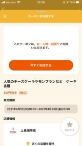 配布中の上島珈琲店「オトクル、グノシー、スマートニュース、Yahoo!Japanアプリ、LINEクーポン」クーポン「ケーキ各種割引きクーポン(2021年4月30日まで)」