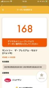 配布中のジョナサン「オトクル・グノシー・ニュースパス・スマートニュース・Yahoo! JAPANアプリ・LINEクーポン」クーポン「サントリー ザ・プレミアム・モルツ(ジョッキ)割引きクーポン(2021年5月12日まで)」