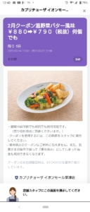 配布中のカプリチョーザLINEトーククーポン「温野菜バター風味割引きクーポン(2021年2月21日21:00まで)」