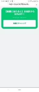 ベビーフェイスプラネッツ公式LINEアカウントを友だち追加特典クーポン「【抽選に当たると】会計より30%OFFクーポン」