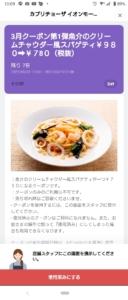 配布中のカプリチョーザLINEトーククーポン「魚介のクリームチャウダー風スパゲティ割引きクーポン(2021年3月10日21:00まで)」