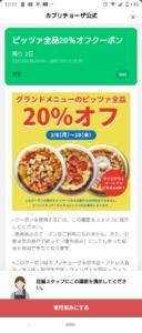 配布中のカプリチョーザLINEトーククーポン「ピッツァ全品20%OFFクーポン(2021年3月10日まで)」