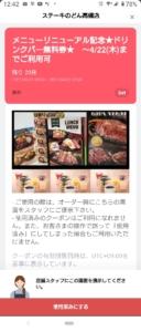配布中のステーキのどんLINEトーククーポン「ドリンクバー無料クーポン(2021年4月22日まで)」