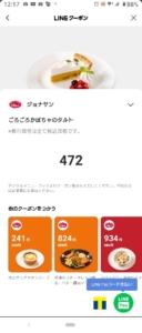 配布中のジョナサン「オトクル・グノシー・ニュースパス・スマートニュース・Yahoo! JAPANアプリ・LINEクーポン」クーポン「ごろごろかぼちゃのタルト割引きクーポン(2021年4月7日まで)」