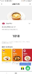 配布中のジョナサン「オトクル・グノシー・ニュースパス・スマートニュース・Yahoo! JAPANアプリ・LINEクーポン」クーポン「オニオングラタンスープ割引きクーポン(2021年4月7日まで)」