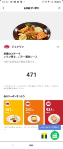 配布中のジョナサン「オトクル・グノシー・ニュースパス・スマートニュース・Yahoo! JAPANアプリ・LINEクーポン」クーポン「若鶏のステーキ レモン香る、バター醤油ソース割引きクーポン(2021年4月7日まで)」