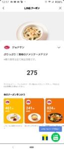 配布中のジョナサン「オトクル・グノシー・ニュースパス・スマートニュース・Yahoo! JAPANアプリ・LINEクーポン」クーポン「ぷりっぷり!海老のアメリケーヌドリア割引きクーポン(2021年4月7日まで)」