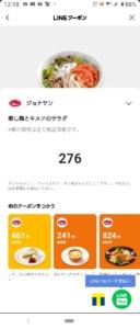 配布中のジョナサン「オトクル・グノシー・ニュースパス・スマートニュース・Yahoo! JAPANアプリ・LINEクーポン」クーポン「蒸し鶏とキヌアのサラダ割引きクーポン(2021年4月7日まで)」