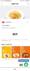 配布中のジョナサン「オトクル・グノシー・ニュースパス・スマートニュース・Yahoo! JAPANアプリ・LINEクーポン」クーポン「フライドポテト割引きクーポン(2021年4月7日まで)」