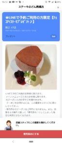 配布中のステーキのどんLINEトーククーポン「【LINE予約限定】チョコアイスケーキ無料クーポン(2021年7月31日まで)」